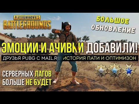 МАРТОВСКОЕ ОБНОВЛЕНИЕ PUBG / Новости PUBG / PLAYERUNKNOWN'S BATTLEGROUNDS ( 09.03.2018 )