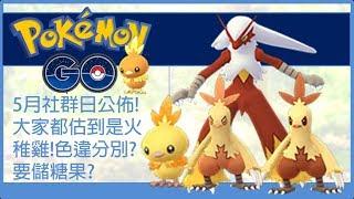 Pokemon go 5月社群日公佈!大家都估到是火稚雞!色違分別?要儲糖果?