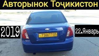 Мошинбозор Душанбе ! (22 январь 2019) Audi A6 Mercedes ВАЗ ГАЗ Ford Mustang Daewoo Nexia Opel