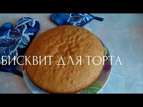 БИСКВИТ КЛАССИЧЕСКИЙ. Основа для любого торта