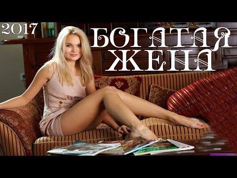 мелодрама СРАЗИЛА НАПОВАЛ ЗРИТЕЛЕЙ БОГАТАЯ ЖЕНА 2017 Русские мелодрамы