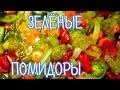 Зелёные помидоры на зиму простой рецепт без стерилизации