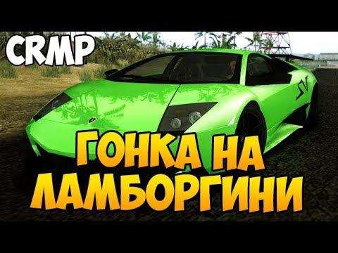 ГОНКА НА ЛАМБОРГИНИ И ОБЗОР НОВЫХ СУПЕРКАРОВ - CRMP #50