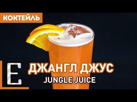 Коктейль Джангл Джус