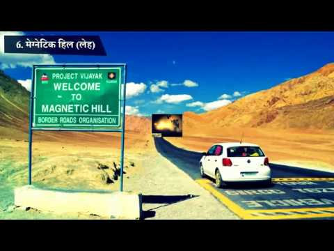 10 Mysterious Places Of India Which Is Still A Mystery [Hindi]