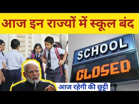 आज यहां के सभी कॉलेज - स्कूल बंद रहेंगे छुट्टी घोषित Pm Modi govt news today