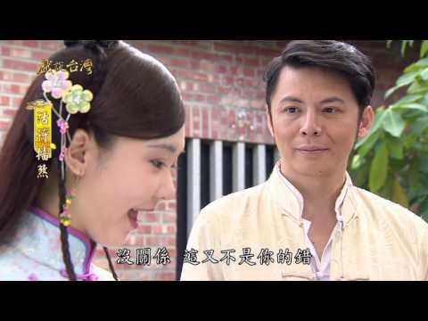 台劇-戲說台灣-活符擋煞-EP 20