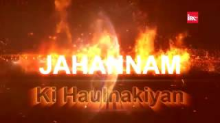 Jahannam Ki Haulnakiyon Ka Bayan !  Punishments of Hell Fire