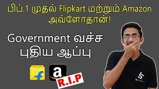 New Indian E-Commerce Rules - Government வச்ச ஆப்பு! இனி Flipkart & Amazon அவ்ளோதான்! ( Tamil )