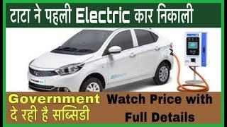 Tata Tigor EV Electric Car Launch 2019!!Review and Price of Tata Tigor EV electric Car 2019!!