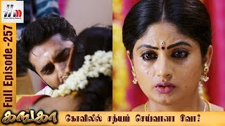 Ganga Tamil Serial | Episode 257 | 2 November 2017 | Ganga Latest Tamil Serial | Home Movie Makers