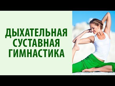 """Ѕ≈—ѕЋј""""Ќџ… видеоурок: дыхательна¤ суставна¤ гимнастика"""
