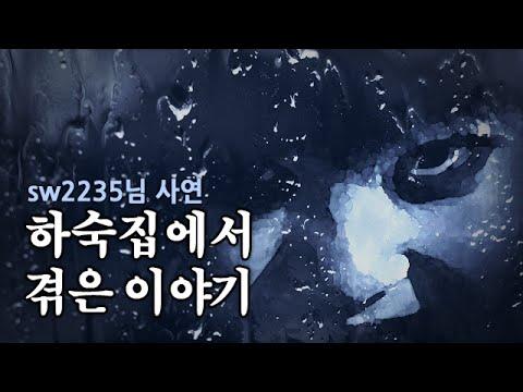 [왓섭! 체험실화] 하숙집에서 겪은 이야기 (괴담/귀신/미스테리/무서운이야기)