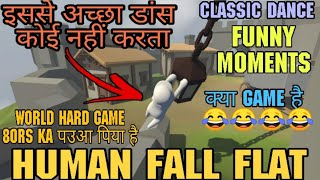 Funniest Moments Ever || Human Fall Flat || कथक कर रहा है || With Android Download || Funny Moments