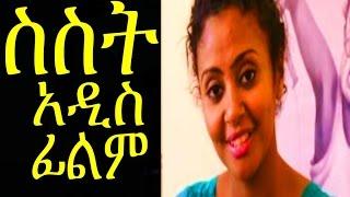 Ethiopian Movie - SISIT 2015 Full (አዲስ ፊልም)