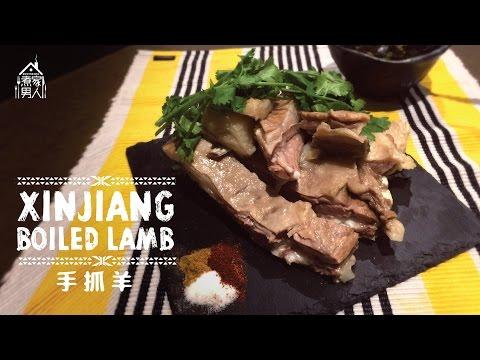 新疆手抓羊 - 烹飪書 Xinjiang Boiled Lamb - Cookbook
