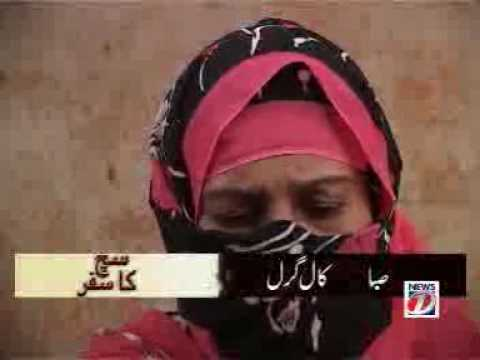 Call Girl Part 9: Sach ka Safar