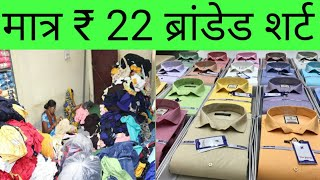 ₹ 22 में डिब्बा बॉक्स पैकिंग शर्ट   सीधा फैक्ट्री से खरीदें - Shirt Manufacture in Delhi  