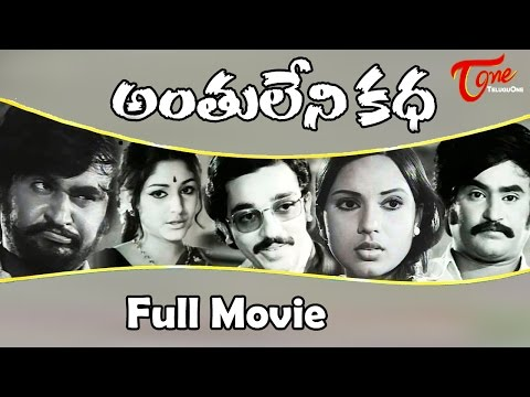 Anthuleni Katha Full Length Telugu Movie - Rajni Kanth - Jaya Prada - Kamal Hasan