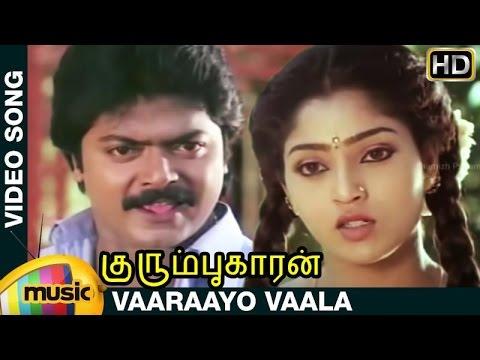 Kurumbukkaran Tamil Movie Songs | Vaaraayo Vaala Video Song | Murali | Suma | Janagaraj | Ameerjan