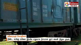 Longest Goods Trains to be operated across Nation   Polimer News