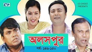 Aloshpur   Episode 146-150   Chanchal Chowdhury   Bidya Sinha Mim   A Kha Ma Hasan