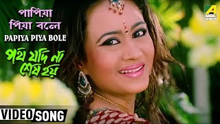 O Priya Priya Bole - Annesha - Path Jodi Na Sesh Hoy