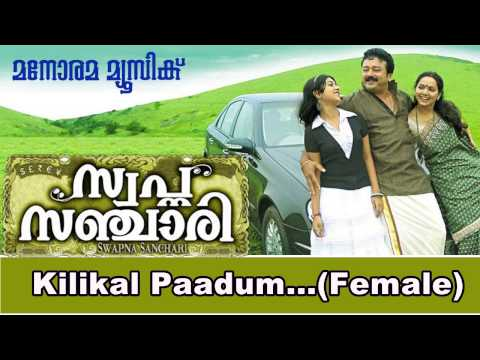 Kilikal Paadum (female) | Swapna Sanchari video