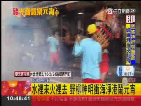 三立新聞台-1080219-水裡來火裡去,野柳神明衝海淨港鬧元宵。
