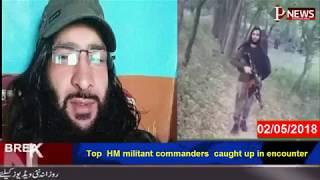 Top HM Commander escaped in Kashmir live