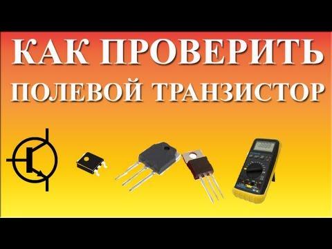 Видео как проверить полевой транзистор мультиметром не выпаивая