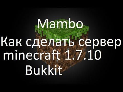 Как сделать craftbukkit сервер 152