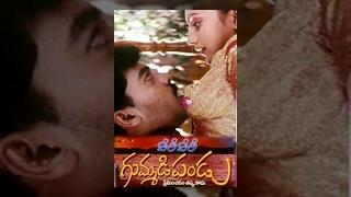 Veeri Veeri Gummadi Pandu Full Length Telugu Movie
