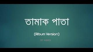 তামাক পাতা Tamak Pata  Band Ashes cover song