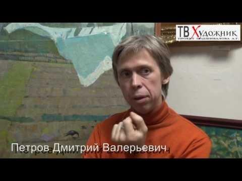 ТВ ХУДОЖНИК.Петров Дмитрий Валерьевич