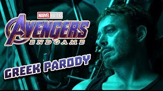 AVENGERS ENDGAME GREEK PARODY