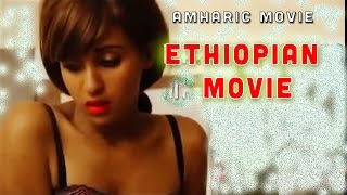 Amharic Movies 2016 New Full Length - New Movie
