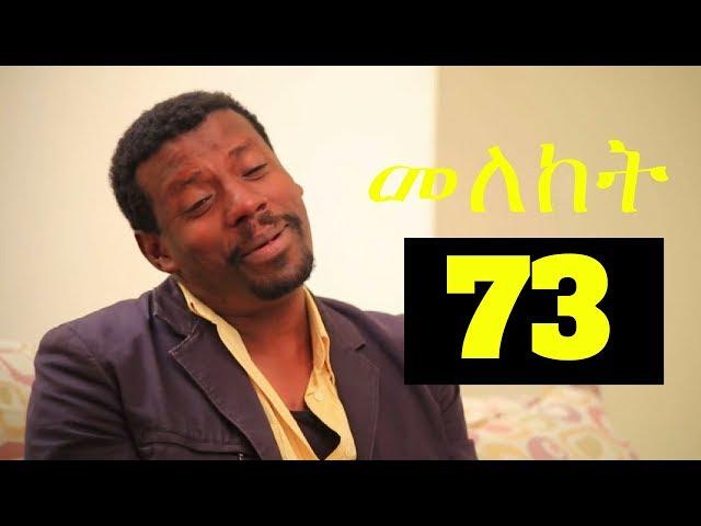 Meleket Drama  Episode 73
