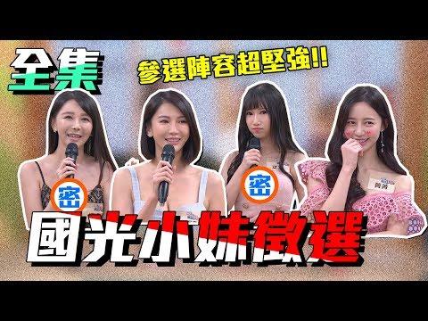 台綜-國光幫幫忙-20190918 國光小妹徵選!最強七妹即將加入家族!?