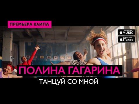 Савичева Юлия - Танцуй со мной