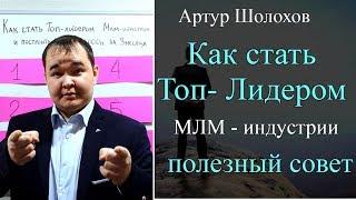 Как стать топ лидером млм индустрии #криптовалюта #биткоин #elysium company