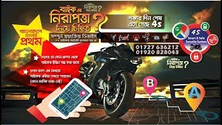 Bike Security-বাইক চুরি অসম্ভব- Smart & Safe Security System-4S V3.0 (PRO) for Motorbike
