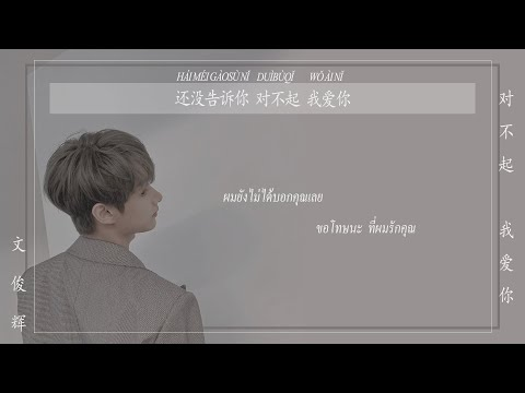Download THAISUB 对不起,我爱你 I'm Sorry, I Love You - Cover JUN SEVENTEEN Mp4 baru