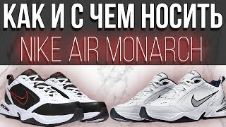 NIKE AIR MONARCH | КАК И С ЧЕМ НОСИТЬ NIKE AIR MONARCH | DAD SHOES  АЛЬТЕРНАТИВЫ BALENCIAGA TRIPLE S
