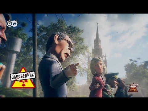Песня про инаугурацию Путина - Заповедник, выпуск 26, сюжет 1