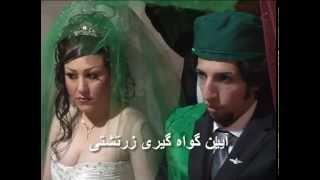 آیین گواه گیری (پیوند زناشویی) زرتشتی در ایران