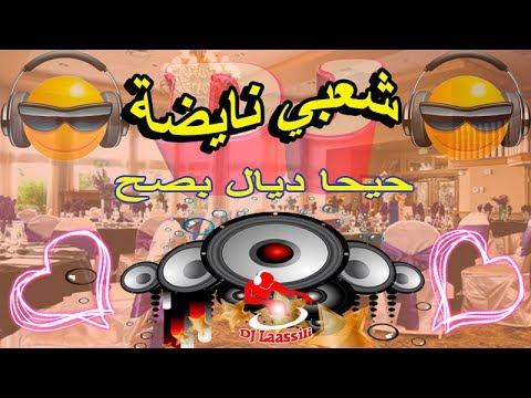 Chaabi Nayda 2018 Skhoun Ch3bi Jara DJ Laassili Mariage Marocane Ambiance |شعبي سخون ديال نشاط نايضة