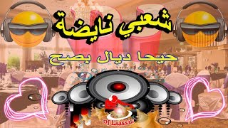 Chaabi Nayda 2018 Skhoun Ch3bi Jara Ambiance |شعبي سخون ديال نشاط نايضة