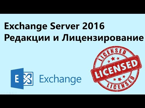 Лицензирование Exchange Server 2016