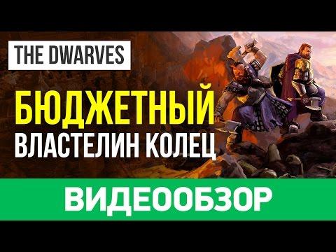 Обзор игры The Dwarves